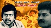 http://kannada.filmibeat.com/img/2019/12/shankar-nag-kannada-actor-suni-17-1576205323.jpg