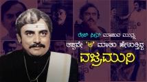 http://kannada.filmibeat.com/img/2020/01/display-vajramuni-1578224362.jpg