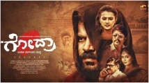 http://kannada.filmibeat.com/img/2020/01/godhrakannadafilmmotionposterreleased-1578986810.jpg