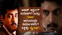 https://kannada.filmibeat.com/img/2020/02/sudeep-vaali-9-1582197969.jpg