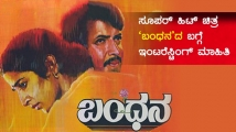 http://kannada.filmibeat.com/img/2020/07/bandhanadisplay-1594031908.jpg