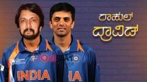 https://kannada.filmibeat.com/img/2021/09/dprahul-dravid-1632467496.jpg