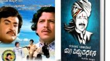 https://kannada.filmibeat.com/img/2021/09/vishnuvardhan3-1631783645.jpg