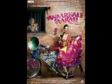 'ಅನಾರ್ಕಲಿ ಆಫ್ ಆರಾ' ಚಿತ್ರದ ಪೋಸ್ಟರ್ ಬಿಡುಗಡೆ ಮಾಡಿದ ಕರಣ್ ಜೋಹರ್