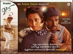 Kannada Actor Mithra Starrer Raaga Movie Review