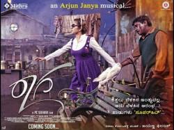 Kannada Actor Mithra Starrer Raaga Movie Critics Review