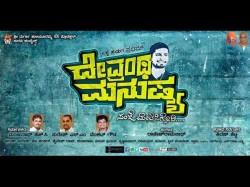 Devrantha Manushya Movie Teaser Released