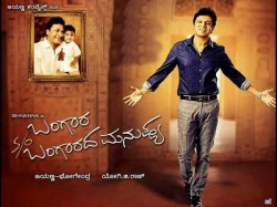 Shiva Rajkumar Starrer Bangara S O Bangarada Manushya Movie Review