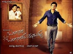 Shiva Rajkumar Starrer Bangara S O Bangarada Manushaya Film Twitter Review
