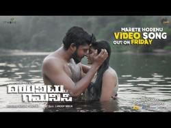 Dayavittu Gamanisi Kannada Movie Song Released