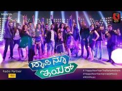 Pannaga Bharana Directorial Happy New Year Film Critics Review
