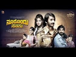 Chetan And Meghana Raj Starrer Noorondu Nenapu Film Review
