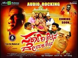 Kannada Movie Sarkari Kelasa Devara Kelasa Critics Review