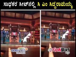 Cm Siddaramaiah Has Taken Part In Weekend With Ramesh 3