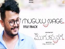 Mugulunage Title Song Released By Puneeth Rajkumar