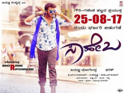 Manoranjan Starrer Kannada Movie Saheba Review