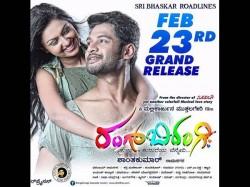 Kannada Movie Rang Birangi Review By Reader