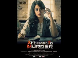 Kannada Movie Atm Critics Review