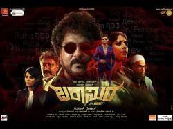 Rohit And Ravichandran Starrer Kannada Movie Bakasura Review