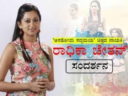 Actress Radhika Chetan Interview