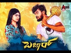 Kannada Bazaar Cinema First Song Is Released