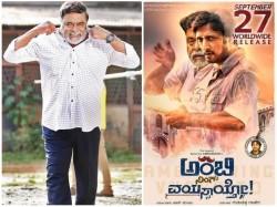 Ambi Ning Vayassaytho Kannada Movie Review