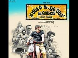 Sarkari Hiriya Prathamika Shale Movie Collection