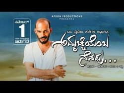 Read Kannada Movie Ammachi Yemba Nenapu Critics Review