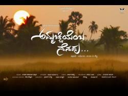 Kannada Movie Ammachi Yemba Nenapu Review By Reader Sampige Srinivasa Kadaba
