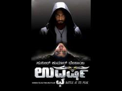 Sunil Kumar Desai S Udgharsha Will Release In Malayalam