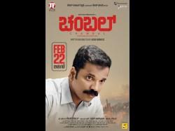 Read Kannada Movie Chambal Critics Review