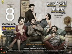 Ondu Kathe Hella Kannada Movie Review