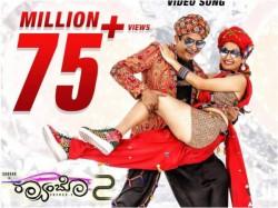 Chutu Chutu Kannada Song Got 75 Million Views In Youtube