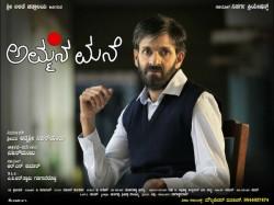 Read Kannada Movie Ammana Mane Critics Review