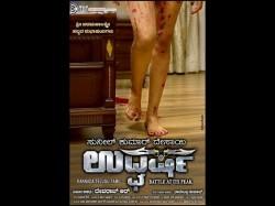 Kannada Movie Udgarsha Review