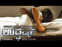 Sunil Kumar Desai Udgarsha Movie Critics Review