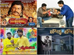 Four Kannada Movies Are Releasing On April 26th