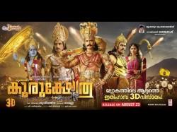 Kurukshethra Malayalam Movie Will Be Releasing On August 23rd