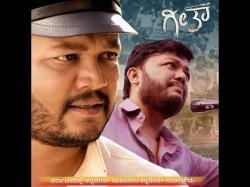 Geetha Movie Review In Kannada