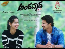 Kannada Movie Andavada Trailer Is Out