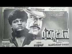 Dr Vishnuvardhan And Shivaraj Kumar S Krishnarjuna Movie Poster Viral Now