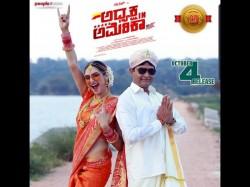 Adhyaksha In America Review In Kannada