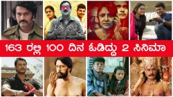 Only 2 Kannada Movies Completes 100 Days In 2019