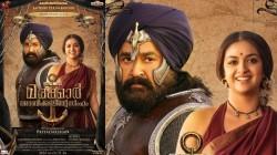 Keerthy Suresh Look Release From Marakkar Movie