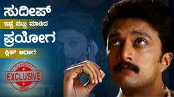 Sudeep Has A Print Of Kannada Movie Vaali At Home