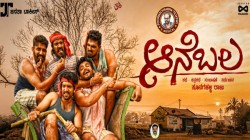 Anebala Kannada Movie Review