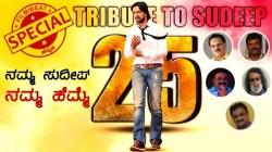Sudeep At 25 Tribute To Kiccha Sudeep By His Directors