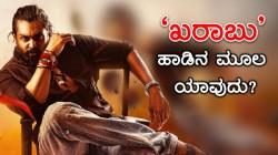 Original Music Of Pogaru Movie Kharabu Song Was From Telugu Film Pelli