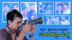 Meet Star Photographer Prashanth Pachi From Gadag