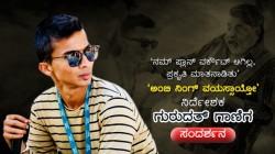 Interview With Director Gurudatha Ganiga Regarding Kannada Movie Industry In 2020